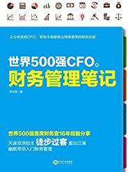 """世界500强CFO的财务管理笔记【世界500强三井住友CFO、天涯论坛资深版主""""徒步过客""""幽默分享财务门外汉都可以学会的量化管理方法!那些曾让你挥泪、辛酸、痛哭的财务图表、数字,原来如此 (世界500强CFO的财务管理笔"""