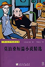 莫泊桑短篇小说精选 (语文新课标必读丛书)