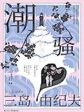 潮骚(三岛由纪夫寥若晨星的浪漫之作,沁人心脾宛如夏日的海盐冰激凌!)
