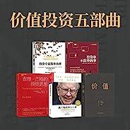 價值投資五部曲(巴菲特、芒格、張磊、邱國鷺等投資界大咖投資思想全面公開,中國資本市場實踐價值投資的啟示錄)