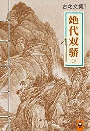 古龍文集·絕代雙驕(一) (讀客知識小說文庫)