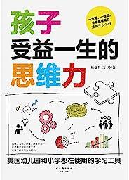 孩子受益一生的思维力(八大思维导图,适合孩子用的思维导图,豆瓣评分8.4)