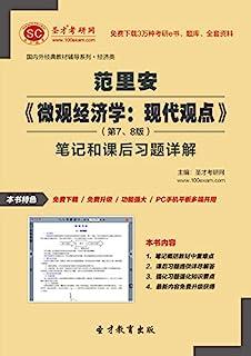 圣才教育·国内外经典教材辅导系列·经济类:范里安《微观经济学·现代观点》(第9版)笔记和课后习题详解
