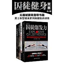 囚徒健身全集(共4册): 无器械健身指导书籍,男士体型健美家用胸腹肌肉训练