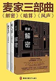 """麥家諜戰三部曲(《解密》《暗算》《風聲》!茅盾文學獎得主麥家經典作品合集!首位被英國""""企鵝經典文庫""""收錄作品的中國當代作家!人類本身才是世間最深奧的密碼。)"""