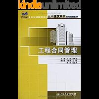 工程合同管理 (21世纪全国应用型本科土木建筑系列实用规划教材)