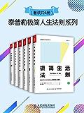 泰普勒极简人生法则系列(套装共6册)