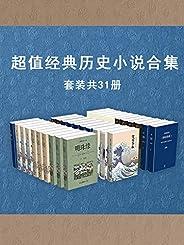 超值经典历史小说作品集(套装共31册)(流传千百年的经典作品,饱含爱国热情,深受群众欢迎。情节曲折生动,令人欲罢不能)