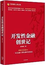 开发性金融创世记 (中国金融四十人论坛书系)