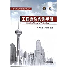 工程造价咨询手册 (金马威工程管理咨询丛书)