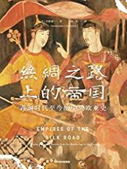 """丝绸之路上的帝国:青铜时代至今的中央欧亚史(白桂思作品,丝绸之路与中亚帝国四千余年兴衰史,了解中亚、""""一带一路""""倡议,建设新丝绸之路经济带的参考书)"""