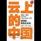 云上的中国:激荡的数智化未来(吴晓波2021年新作,甄选新基建标杆案例,深入一线调研,大量一手独家资料)