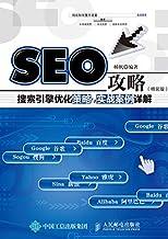 SEO攻略——搜索引擎优化策略与实战案例详解(精装版)