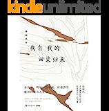 """我自我的田渠归来(""""中国当代十大散文家""""张晓风精选散文集,部分内容大陆首次出版。余光中、蒋勋力荐!日子,怎么都好过的。)"""