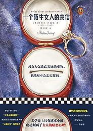 讀客經典文庫:一個陌生女人的來信(文學史上只有這本小說成功刻畫了女人的暗戀心理!)