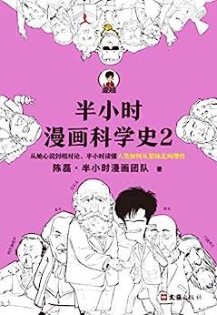 """""""半小时漫画科学史2(混子哥新作!从地心说到相对论,半小时读懂人类如何从蒙昧走向理性。)"""",作者:[陈磊·半小时漫画团队]"""