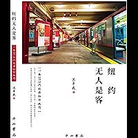 纽约无人是客:一本37.5°C的博物馆地图 (上海辞书出品)