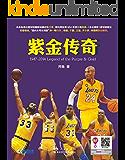"""紫金传奇(上下两册)——湖人球迷不可多得的""""圣经"""""""