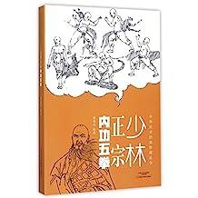 少林正宗内功五拳 (中华武术经典珍藏丛书)