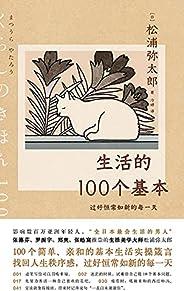 生活的100个基本:过好恒常如新的每一天【全日本ZUI会生活的男人55年经验大总结,松浦王牌作品首次出版。】