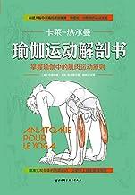 """瑜伽运动解剖书: 运动解剖学概念创立者为瑜伽运动者量身打造,""""运动与解剖学""""实验室30年研究成果,构建大脑中准确的解剖画像,唤醒每一块肌肉的运动觉知,从根本上避免瑜伽伤害 (运动解剖系列 3)"""