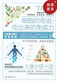 细胞的奇迹:吃出来的免疫力(美亚畅销书!作者的TED演讲播放量超300万次!《谷物大脑》作者、《三联生活周刊》推荐!吃下对的食物,改善你的健康!) (鹿鸣心理·心理自助系列)