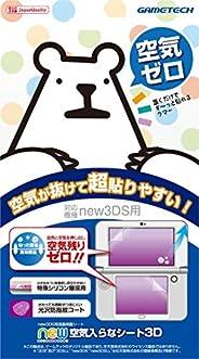 new3DS用液晶屏幕保护膜『new空气片3D』