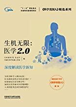 生机无限:医学2.0 (《科学美国人》精选系列)