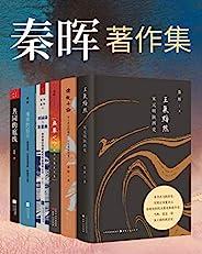 秦晖著作集(套装共6册)(带你了解各个时期的人文社会科学及体制)