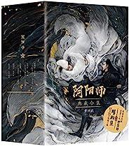 阴阳师典藏合集5册 (梦枕貘·阴阳师系列 9)