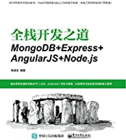 全栈开发之道:MongoDB+Express+AngularJS+Node.js