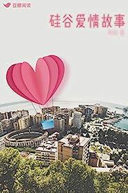 """硅谷爱情故事(豆瓣阅读最具人气的爱情故事,千万点击好评如潮,""""恶毒女配""""的励志人生,伯克利学霸作者倾情演绎!)"""