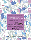 心理学与生活(第19版,中文平装版)(跨越半个多世纪的心理学入门经典,菲利普•津巴多扛鼎之作,最新第19版中文平装版重磅…