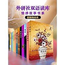 """《外研社双语读库·情感故事书系》(套装共66本)(外研社出品!钱钟书先生""""叹为奇作"""",""""惊其设想之巧"""",世界上最有趣的小说,每次阅读都是一种新的体验。一起重温经典情感故事,品味别样人生!)"""