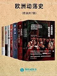 欧洲动荡史(套装共7册)【呈现欧洲多国历史发展进程,见证世界格局百年变化!】