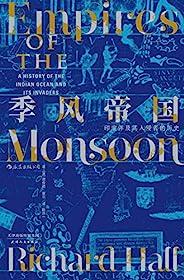 """季风帝国:印度洋及其入侵者的历史(一部印度洋版""""权力的游戏"""",讲述主流历史著作中读不到的印度洋文明史。) (汗青堂系列 14)"""