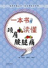 一本书读懂颈肩腰腿痛 (医药科普丛书•常见病防治系列)