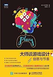 大师谈游戏设计:创意与节奏 (图灵程序设计丛书)