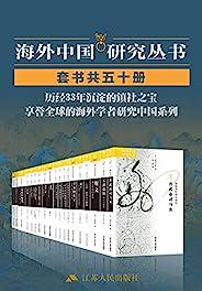海外中国研究套书合集(50册)历经33年沉淀的镇社之宝,享誉全球的海外学者聚焦中国问题,海外中国研究丛书合集50册首次独家发售。