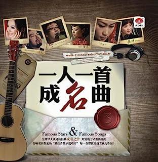 一人一首成名曲3(CD 发烧至尊版)