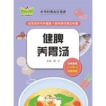 中华经典食疗菜谱·健脾养胃汤