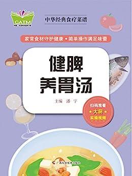 """""""中华经典食疗菜谱·健脾养胃汤"""",作者:[陈绍萱、潘宇等]"""