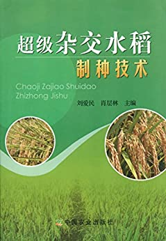 """""""超级杂交水稻制种技术"""",作者:[刘爱民, 肖层林]"""
