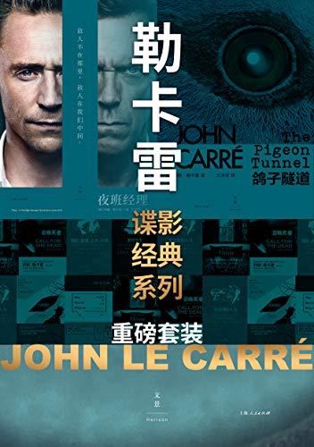 勒卡雷谍影经典系列重磅套装15册