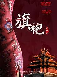 旗袍 (爱情罐头条形码)