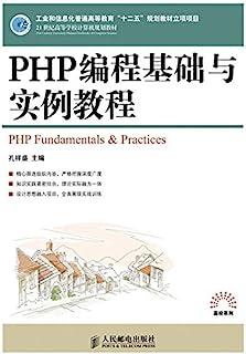 PHP编程基础与实例教程 (21世纪高等学校计算机规划教材)