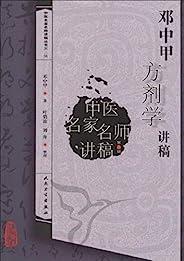 邓中甲方剂学讲稿 (中医名家名师讲稿丛书(第2辑))