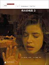 伟大的电影3(普利策奖影评人罗杰·伊伯特的电影清单 伟大的电影完结篇 理想国出品)