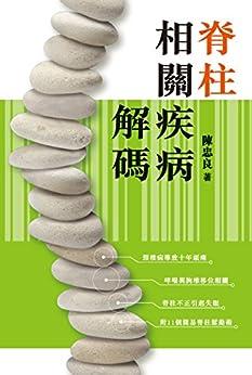 """""""脊柱相關疾病解碼 (Traditional Chinese Edition)"""",作者:[陳忠良]"""