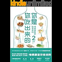 你是你吃出来的2:慢病康复的饮食密码【得到APP热门图书榜一位、豆瓣9.0高分推荐《你是你吃出来的》系列读本2,《养生堂…
